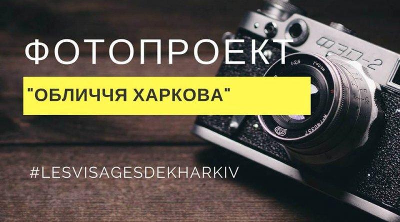 Фотопроект «Обличчя Харкова»