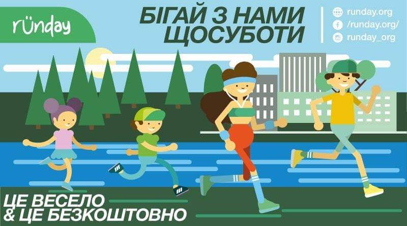 Відкритий забіг Kharkiv Runday