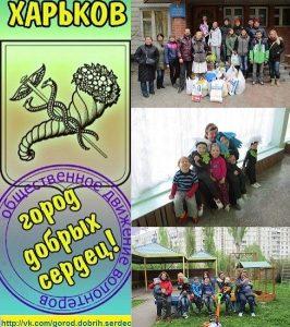 100 сиріт 3 дитбудинку Харкова чекають