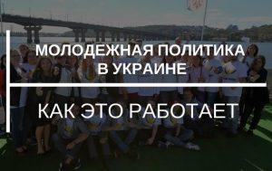 """Семінар-тренінг """"Реалізація державної молодіжної політики"""""""