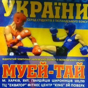 На Харківщині відбудеться чемпіонат України серед студентів з таїландського боксу Муей-Тай