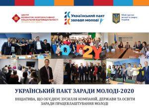 Український Пакт заради молоді - 2020