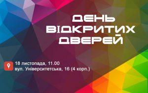День відкритих дверей в Українській інженерно-педагогічній академії