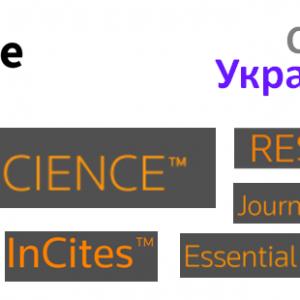 Clarivate Analytics на украинском