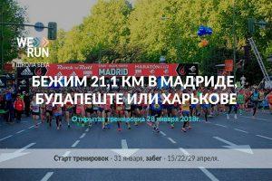 Открытая тренировка и старт подготовки к 21,1 км Харькове