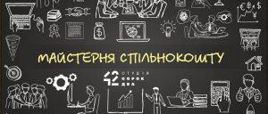 Майстерня «Краудфандинг в Україні: як зібрати гроші на соціальний проект?»