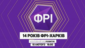 День народження ФРІ-Харків