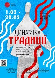 Областная выставка современной одежды и аксессуаров в этническом стиле