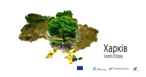 Евроинтеграционные реформы в сфере окружающей среды - взгляд из регионов