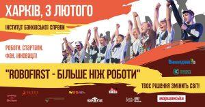 """Фестиваль """"ROBOfirst - более чем работы!"""" Харьков, 3 февраля"""