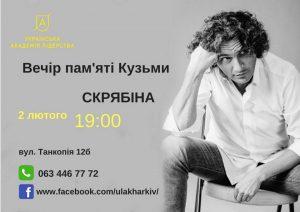 Вечер памяти Кузьмы Скрябина