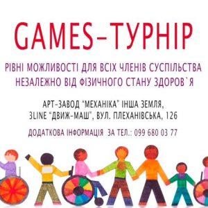 Games-турнир