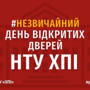 """Необычный День открытых дверей НТУ """"ХПИ"""""""