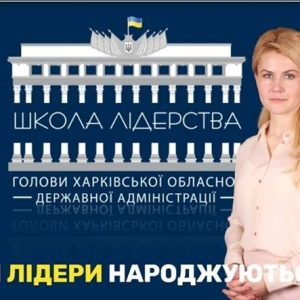 Школа лидерства председателя ХОГА - Купянск