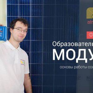 Харьков: Модуль 1. Фотоэлектрические системы