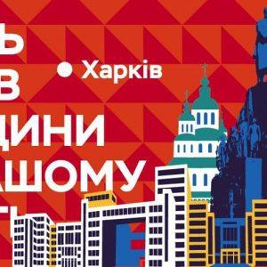 Презентация исследования о правах человека в Харькове