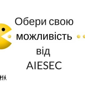 AIESEC - твоя платформа возможностей