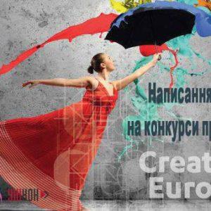 Написание заявок на конкурсы программы ЕС Креативная Европа