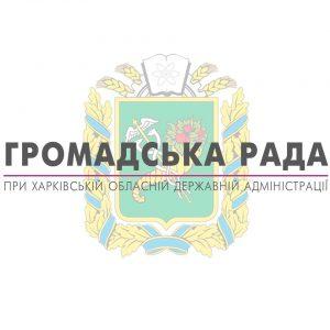 Семинар с представителями Главного управления ДФС в Харьковской области для представителей ИГС Харьковщины