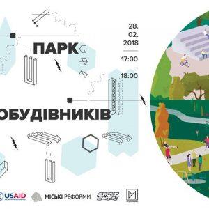 Презентация проекта парка Машиностроителей