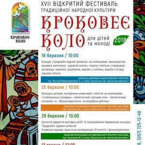 XVII Открытый фестиваль традиционной народной культуры «Кроковеє коло»