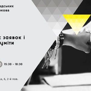 Тренинг от Представительства ЕС для ОО Харькова и области