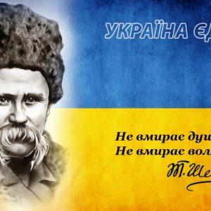 9 марта торжества ко дню рождения Тараса Григорьевича Шевченко Т.Г.