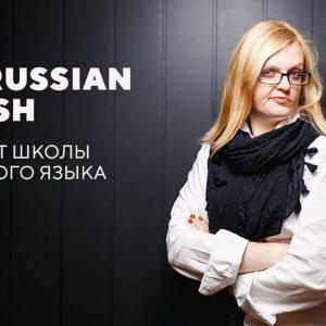 Stop Russian English. Вебинар по английскому языку