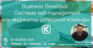 Breakfast Система self-management как индикатор успешной команды