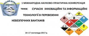 Міжнародна науково-практична конференція