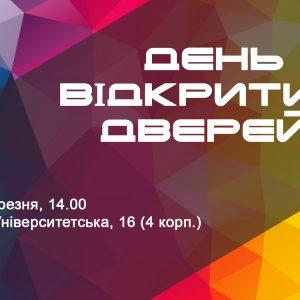 День открытых дверей в Украинской инженерно-педагогической академии