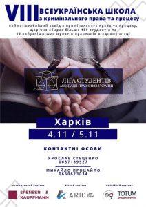 VIII Всеукраїнська школа з кримінального права та процесу