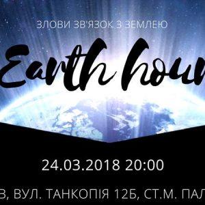 Час Земли в УАЛ Харьков: поймай связь с Землей