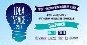 "Освітня платформа ""Idea Space"" в Покровське"