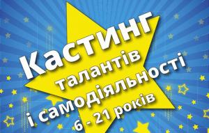 КАСТИНГ ТАЛАНТІВ