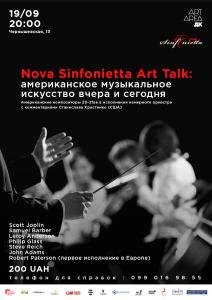 Nova Sinfonietta Art Talk: в Харкові стартує освітня програма сучасної класичної музики у виконанні нового камерного оркестру