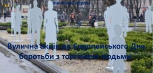 Вулична акція до Європейського Дня боротьби з торгівлею людьми