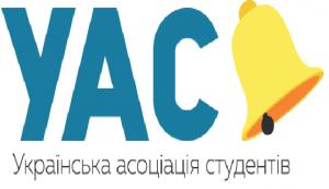 Триває реєстрація на участь у Національному студентському форумі та XII Генеральній асамблеї УАС