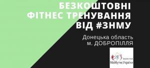 Функціональне тренування у Добропіллі Донецької обл.