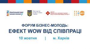 Форум «Бізнес-Молодь: ефект Wow від співпраці» у Харкові