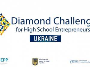 Конкурс соціальних та бізнес-проектів для молоді Diamond Challenge Ukraine for High School Entrepreneurs