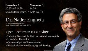 Американський професор Надер Енгета прочитає лекції в ХПІ