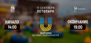 UNations - фестиваль національностей