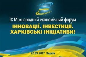 IX Міжнародний економічний форум
