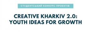 Конкурс «Креативний Харків 2.0: Молодіжні ідеї для зростання»