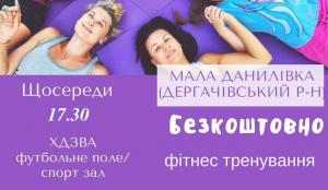 Безкоштовний фітнес Мала Данилівка