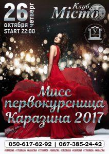 Міс Першокурсниця Каразіна - 2017