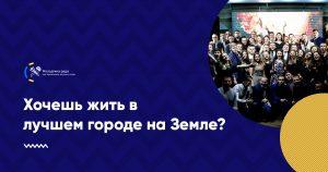 Новый набор в Молодежный совет Харькова