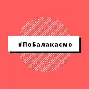 Відкриття розмовного клубу української мови #поБалакаємо