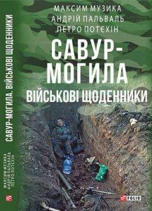 Презентація книги «Савур-Могила. Військові щоденники»